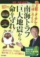 池上彰とメ~テレが真剣に考える 南海トラフ巨大地震から命を守れ! 徹底解説&取材!
