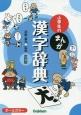 小学生のまんが漢字辞典<改訂版>