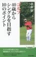 ゴルフ40歳からシングルを目指す10のポイント