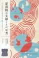 夏着物の文様とその見方 大正・昭和の涼をよぶ着物の素材、織り組織、文様の意