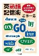 英熟語記憶術 重要5000熟語の体系的征服