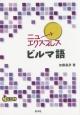 ニューエクスプレス ビルマ語 CD付