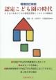 認定こども園の時代<増補改訂新版> 子どもの未来のための新制度理解とこれからの戦略48