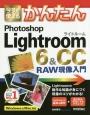 今すぐ使える かんたん Photoshop Lightroom 6&CC RAW現像入門