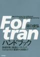Fortranハンドブック 数値計算に最適なソフトウェアFortran95の基