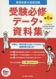 管理栄養士国家試験 受験必修データ・資料集<第6版>