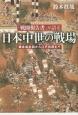 「戦闘報告書」が語る日本中世の戦場 鎌倉最末期から江戸初期まで