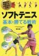 ソフトテニス基本と勝てる戦術 強豪校が実践する必勝法を伝授