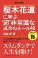"""桜木花道に学ぶ""""超""""非常識な成功のルール48"""