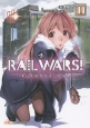 RAIL WARS! 日本國有鉄道公安隊 (11)