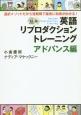 英語リプロダクショントレーニング アドバンス編 CD BOOK 通訳メソッドだから短期間で確実に効果が出せる!
