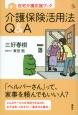 介護保険活用法Q&A 在宅介護応援ブック