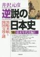 逆説の日本史 幕末年代史編1 (18)