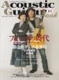 Acoustic Guitar Book 総力特集:フォークの時代 森山良子×小倉博和 なぎら健壱 (41)