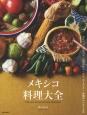 メキシコ料理大全 家庭料理、伝統料理の調理技術から食材、食文化まで。