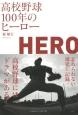 高校野球100年のヒーロー