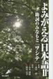 よみがえる日本語 助詞のみなもと「ヲシテ」 (2)