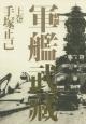 軍艦武藏<新版>(上)