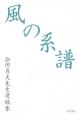 風の系譜 会田貞夫先生遺稿集