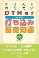 きちんと知りたいDTMerのための打ち込み基礎知識 SMF、MP3データダウンロード対応