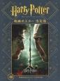 ハリー・ポッター ポスターコレクション 映画ポスター<決定版> 映画8作品のポスター40点を収録