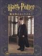 ハリー・ポッター ポスターコレクション 魔法界のキャラクター キャラクターの魅力満載のポスター40点を収録