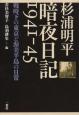 杉浦明平 暗夜日記 1941-1945 戦時下の東京と渥美半島の日常