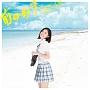 前のめり(B)(DVD付)
