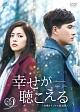 幸せが聴こえる<台湾オリジナル放送版>DVD-BOX1