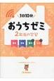 おうちゼミ 2年生の学習 国語・算数・理科・社会 DVD付 1日10分