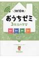 おうちゼミ 3年生の学習 国語・算数・理科・社会 DVD付 1日10分