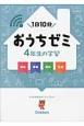 おうちゼミ 4年生の学習 国語・算数・理科・社会 DVD付 1日10分