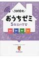 おうちゼミ 5年生の学習 国語・算数・理科・社会 DVD付 1日10分