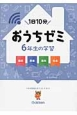 おうちゼミ 6年生の学習 国語・算数・理科・社会 DVD付 1日10分