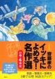 齋藤孝のイッキによめる!名作選 小学4年生<新装版>