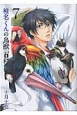 椎名くんの鳥獣百科 (7)
