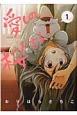 愛しの桜さん (1)