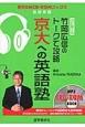竹岡広信のトークで攻略 京大への英語塾<改訂第2版>
