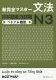 新・完全マスター 文法 日本語能力試験 N3<ベトナム語版>
