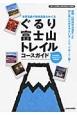 ぐるり富士山トレイルコースガイド 世界遺産の構成資産もめぐる 静岡・山梨両県が選定した初心者にも歩きやすいルート