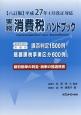 実務 消費税ハンドブック<八訂版> 平成27年4月改正対応