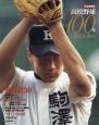 高校野球100年 蘇る名勝負<完全保存版> 蘇る名勝負永遠のヒーロー