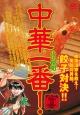 中華一番! 陽泉酒家を救え!美龍対昇龍、餃子対決!! アンコール刊行