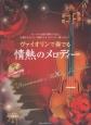 ヴァイオリンで奏でる情熱のメロディー ピアノ伴奏譜&ピアノ伴奏CD付 フォーマルな席の演奏でも安心。洗練されたピアノ伴奏