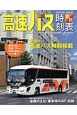 高速バス時刻表2015年夏秋号