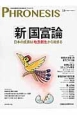 フロネシス 「新」国富論 日本の成長は地方創生から始まる 三菱総合研究所の未来読本(13)