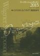ワーグナーシュンポシオン 2015 特集:《トリスタンとイゾルデ》初演150年