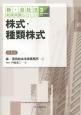 株式・種類株式<第2版> 新・会社法実務問題シリーズ2