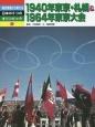 時代背景から考える日本の6つのオリンピック 1940年東京・札幌&1964年東京大会 (1)