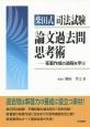 柴田式司法試験 論文過去問思考術 答案作成の過程を学ぶ